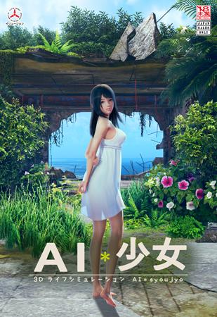 Photo of [H-GAME]  AI*少女 (AI-Shoujo) JP + Google Translate BetterRepack R1.2